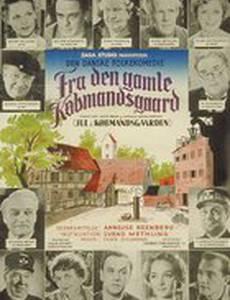 Fra den gamle Købmandsgaard