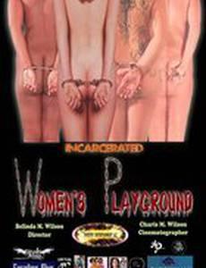 Женская игровая площадка