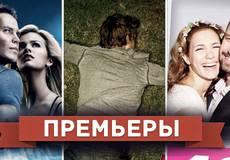 Обзор премьер четверга 19 апреля 2012 года
