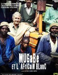 Мугабе и белый африканец