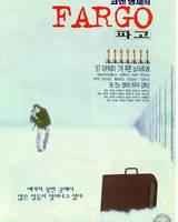 """Постер из фильма """"Фарго"""" - 4"""