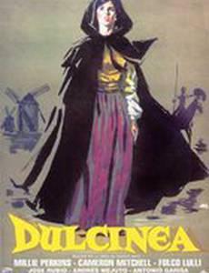 Дульсинея