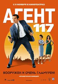 Постер Агент 117