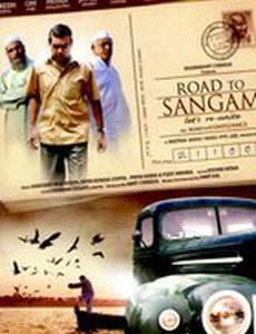 Дорога в Сангам