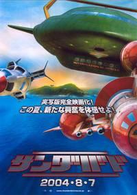 Постер Предвестники бури