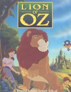 Приключения льва в волшебной стране Оз