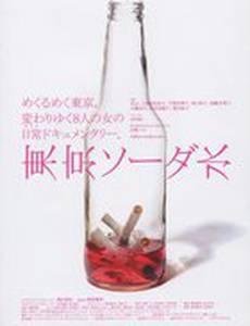 Tôkyô sôda-sui