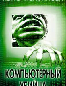 Компьютерный убийца (видео)