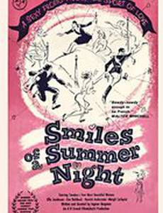 Улыбки летней ночи