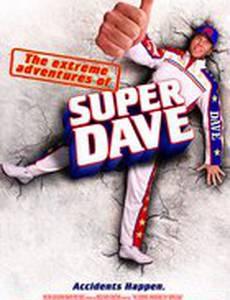 Невероятные приключения Супер Дэйва (видео)
