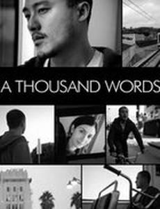 Тысяча слов