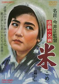 Постер Рис