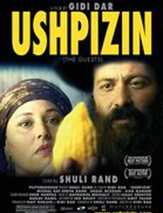 Ушпизин