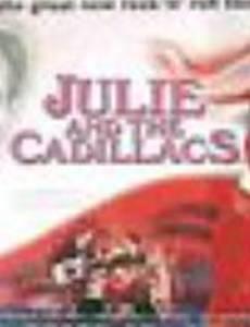 Джули и кадиллаки