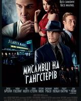 """Постер из фильма """"Охотники на гангстеров"""" - 1"""