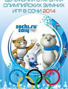 Сочи 2014: 22-е Зимние Олимпийские игры (мини-сериал)