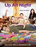 """Постер из фильма """"Всю ночь напролет"""" - 1"""