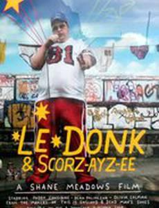 Ле Донк и Скор-се-зе