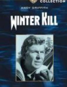 Зима убивает