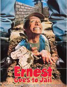 Эрнест идет в тюрьму