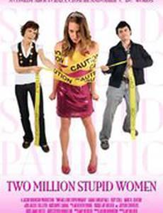 Два миллиона тупых женщин