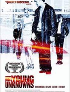 Молодые и неизвестные