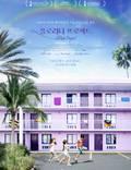 """Постер из фильма """"Проект «Флорида»"""" - 1"""