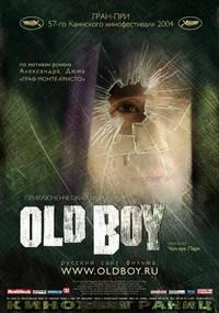 Постер Олдбой