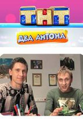 Два Антона