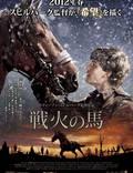 """Постер из фильма """"Боевой конь"""" - 1"""