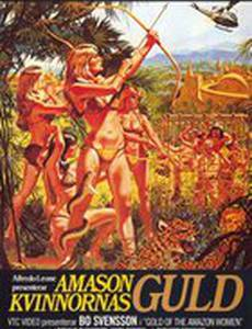 Золото амазонок