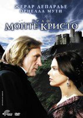 Граф Монте-Кристо (мини-сериал)