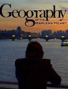 География несчастного сердца