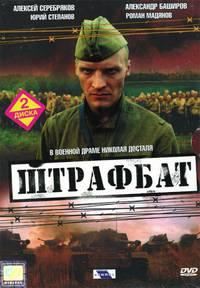 Постер Штрафбат (мини-сериал)