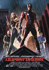 Постер Сорвиголова