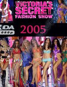 Показ мод Victoria's Secret 2005