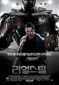 Постер Живая сталь (Реальная сталь)