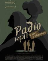 """Постер из фильма """"Радиогрезы"""" - 1"""