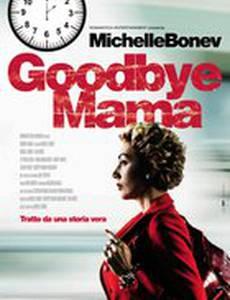 До свидания, мама