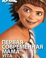 """Постер из фильма """"Семейка Крудсов"""" - 9"""