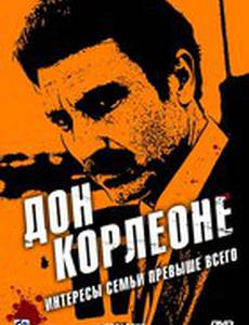 Дон Корлеоне (мини-сериал)