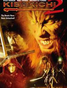 Кибакичи: Одержимый дьяволом 2