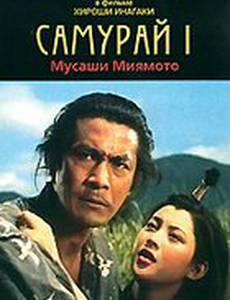Самурай: Путь воина
