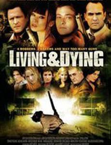 Жить или умереть