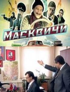 Масквичи