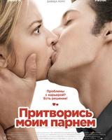 """Постер из фильма """"Любовник напрокат"""" - 5"""