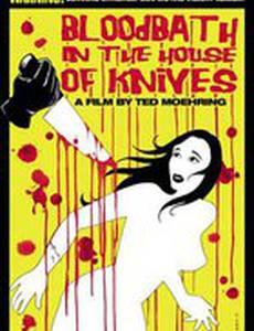 Кровавая баня в Доме ножей (видео)