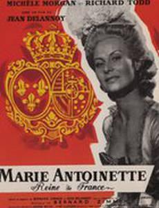 Мария-Антуанетта – королева Франции