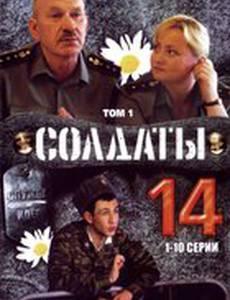 Солдаты 14