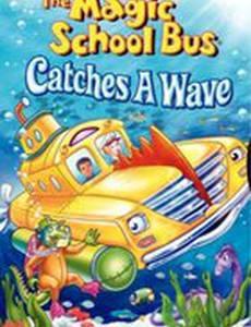 Волшебный школьный автобус
